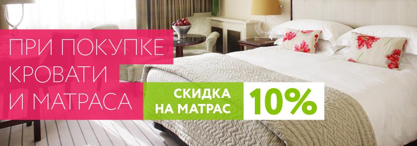 Скидка 10% на матрас при покупке кровати
